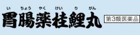 胃腸薬桂鯉丸タイトル
